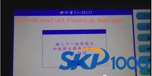 skp1000-Freelander-smart-card-14