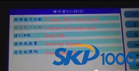 skp1000-Freelander-smart-card-4
