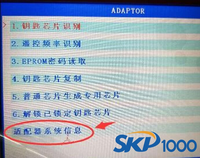 skp1000-adapter-firmware-1